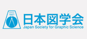 Japan-Society-of-Graphic-Science